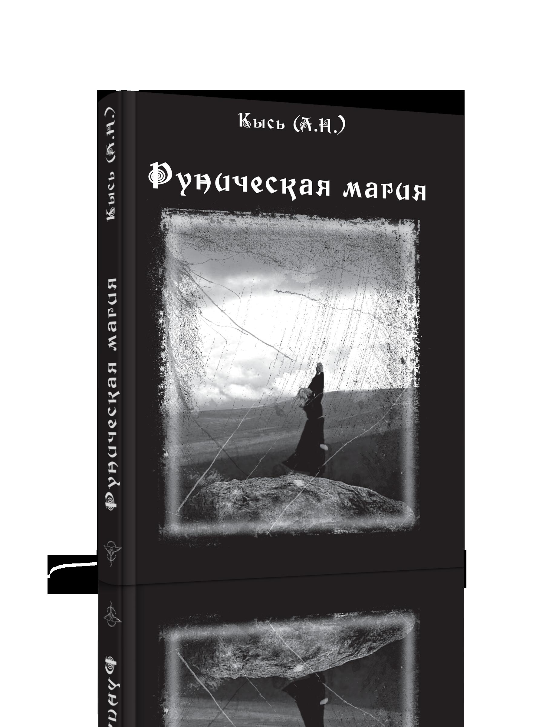 Руническая-магия.png