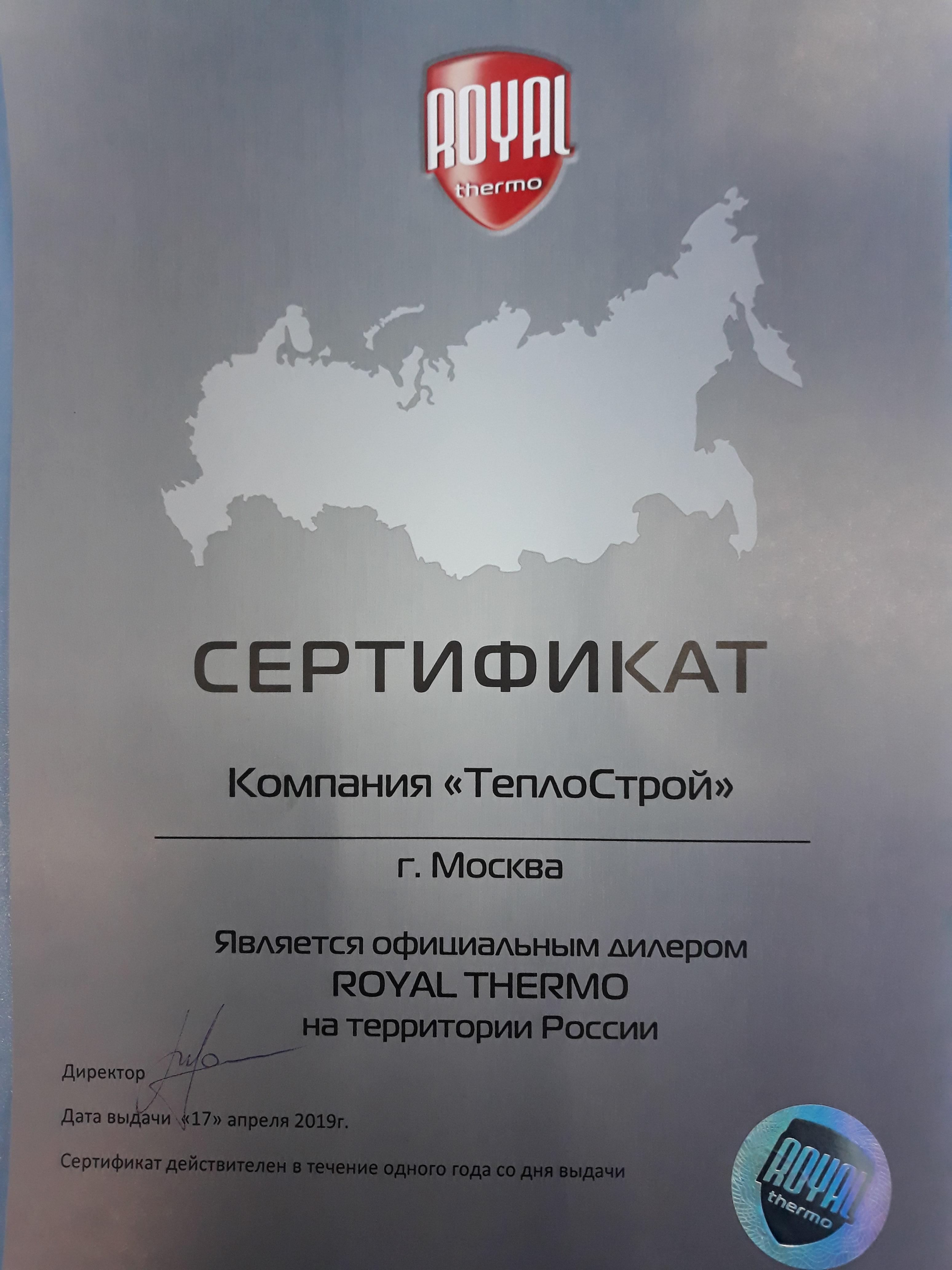 Royal Thermo Сертификат