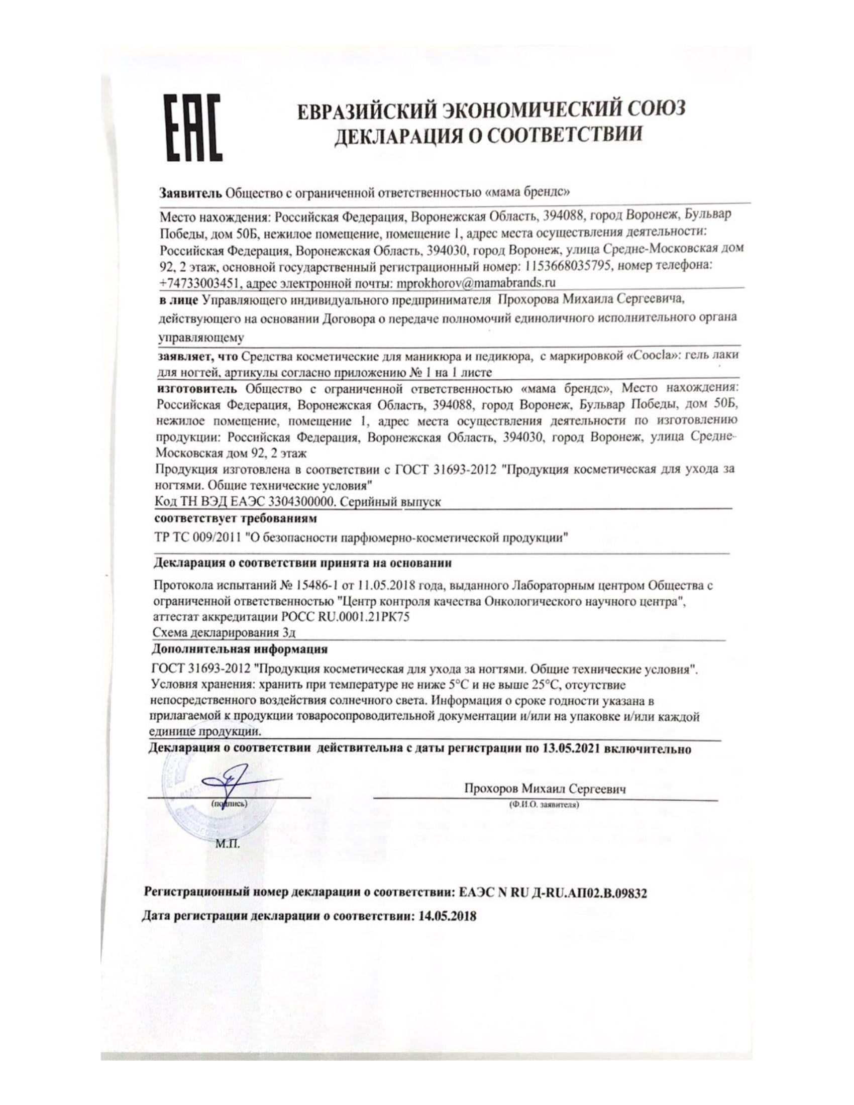 ЕАЭС N RU Д-RU.АП02.В.09832-1