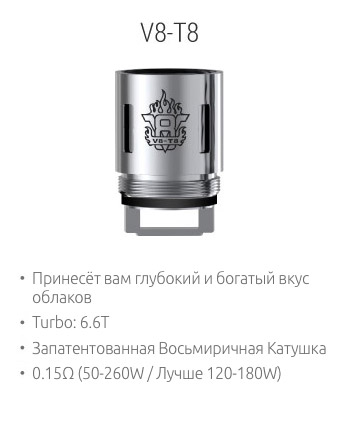 SMOK V8-T8: Принесёт вам глубокий и богатый вкус облаков; Turbo: 6.6T; Запатентованная Восьмиричная Спираль; 0.15Ω (50-260W / Лучше 120-180W)