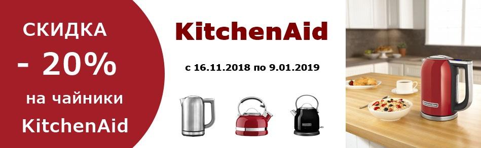 KitchenAid Акция Чайники