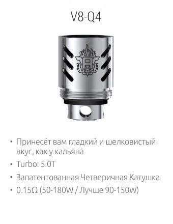 SMOK V8-Q4: Принесёт вам гладкий и шелковистый вкус, как у кальяна; Turbo: 5.0T; Запатентованная Четверичная Спираль; 0.15Ω (50-180W / Лучше 90-150W)