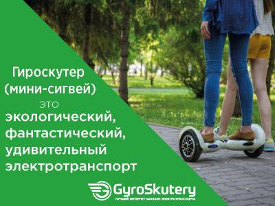 gyro-skuter_o-magazine_best_.jpg