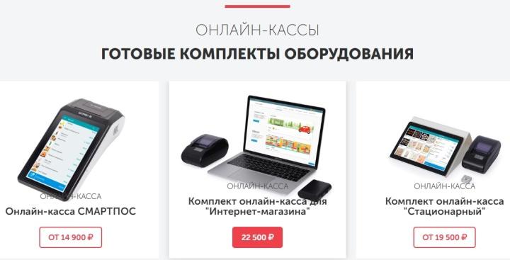 На рынке представлены десятки вариантов онлайн-касс