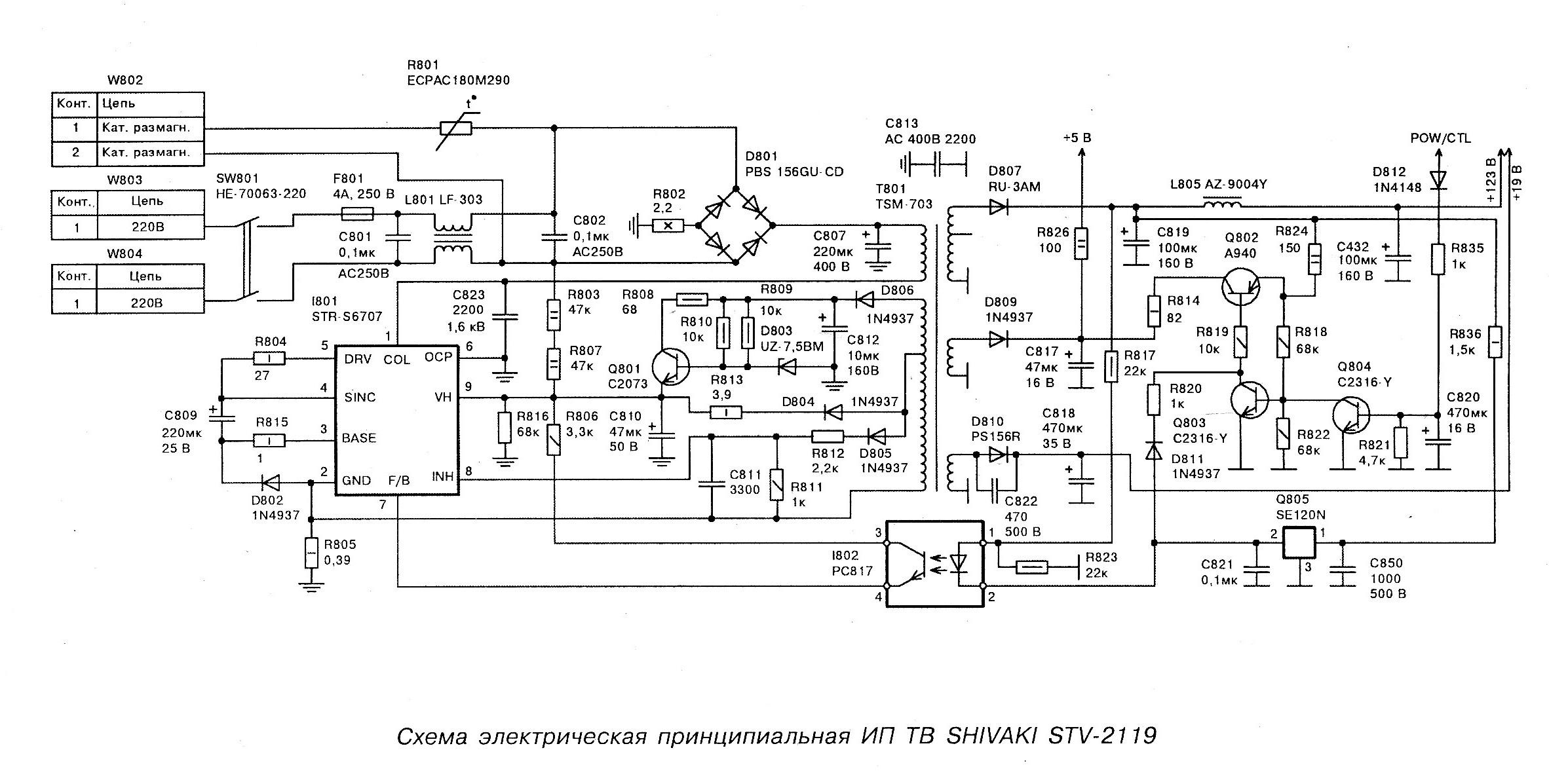 Схема блока питания телевизора rolsen фото 664