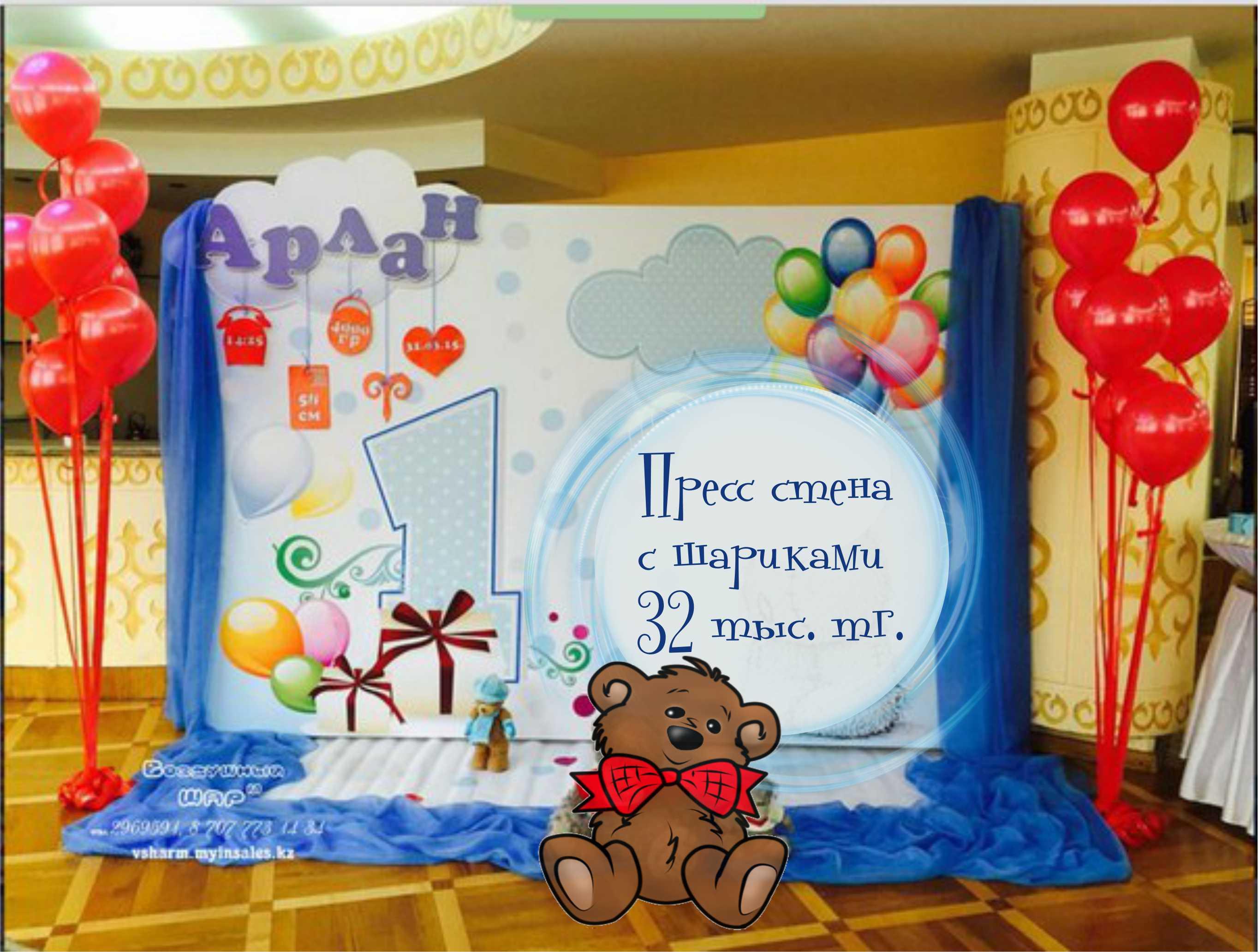 Пресс_стена_на_годик_Алматы_18.jpg