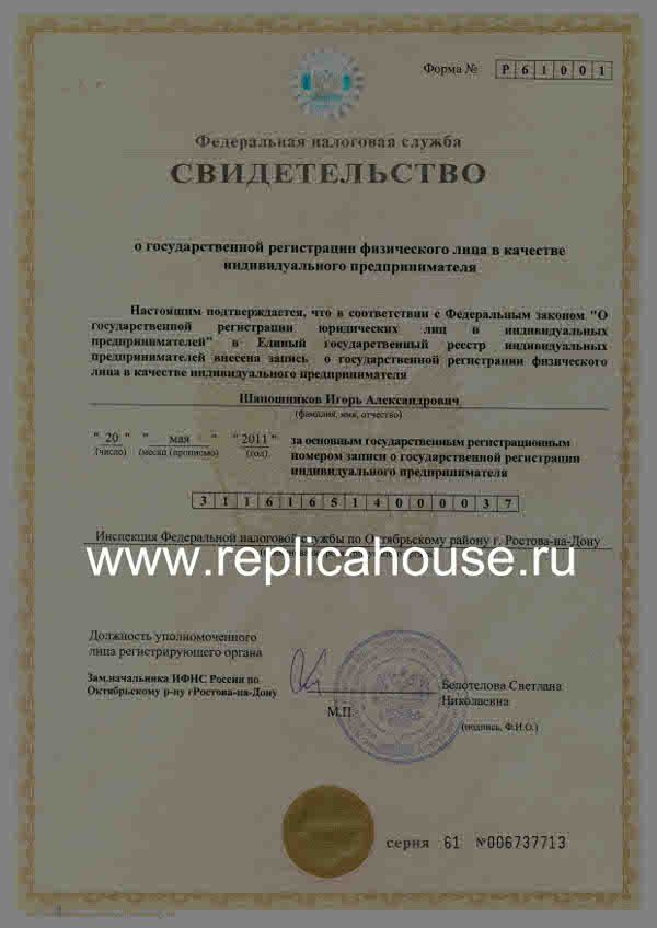 Регистрация ип ростове дону госпошлина регистрация ип кемерово