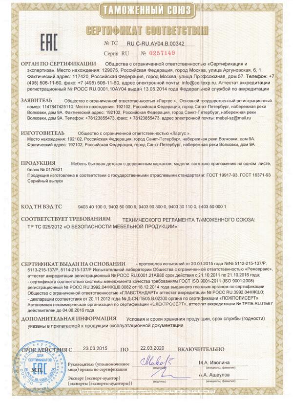 Сертификат на детскую мебель