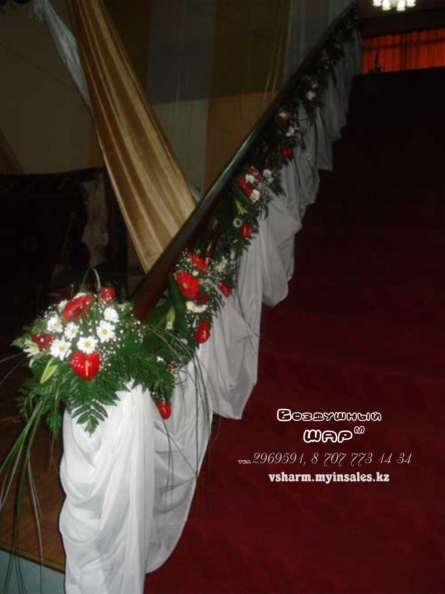 оформление_лестницы_тканью_и_цветами_Алматы.jpg