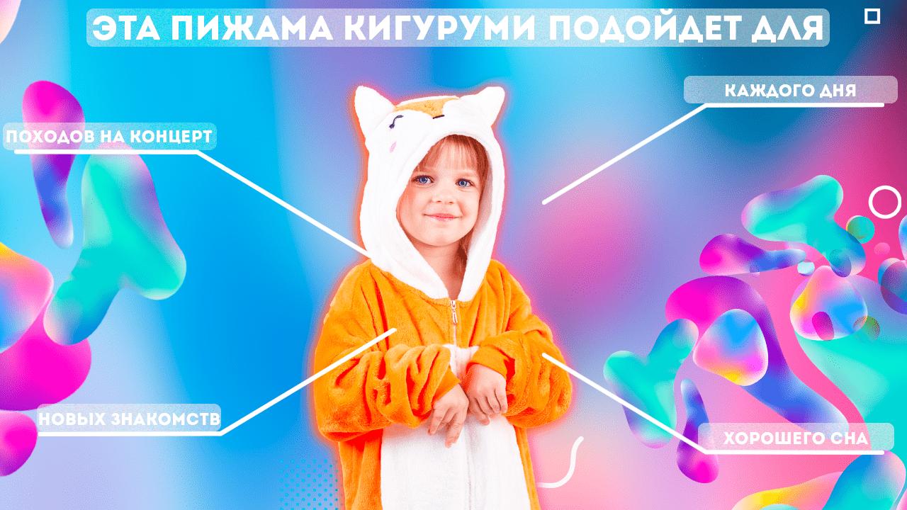 кигуруми лиса детский