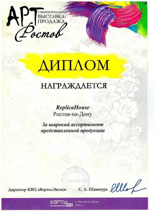 Выставка АРТ-Ростов 2015
