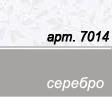 7014_серебро.png