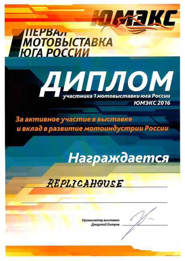 Контакты replica house адреса магазинов в Ростове на Дону Диплом за участие в мото выставке г Краснодар в 2016 году