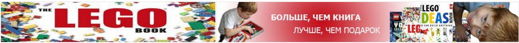 LEGO книги