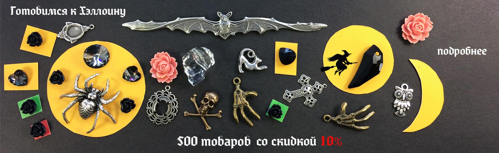 Фурнитура для бижутерии к Хэллоуину