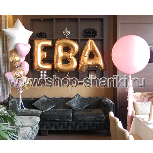 оформление-фотозоны-воздушными-шарами-ЕВА.jpg