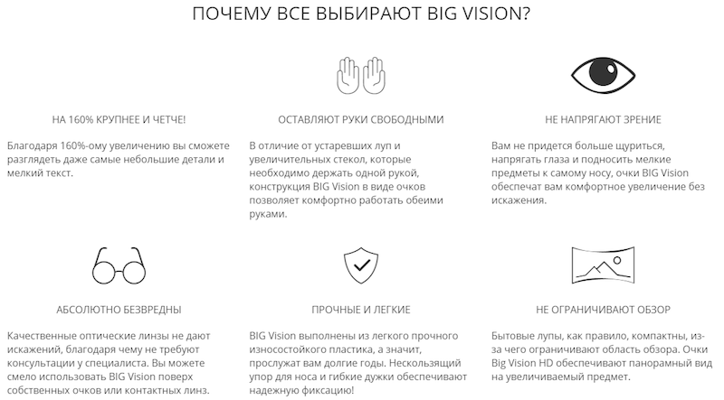 Очки лупа Big vision leomax