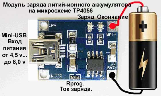 Подключение модуля зарядного устройства литий-ионных аккумуляторов на микросхеме TP4056.