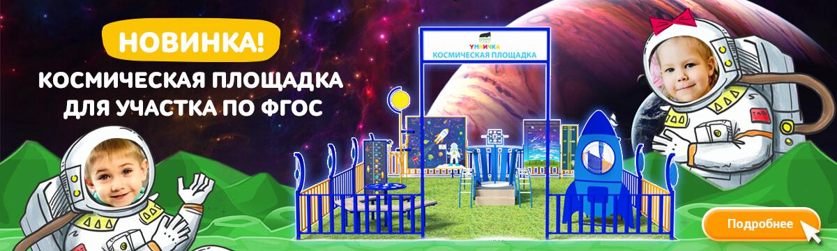 космическая площадка
