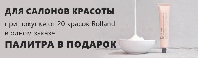 Акция на краски Rolland