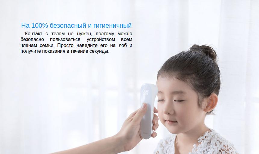 Бесконтактный термометр Xiaomi Mi iHealth