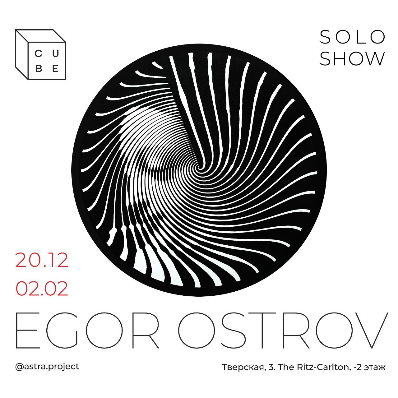 Egor Ostrov solo show