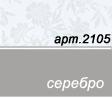 2105_серебро.png