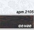 2105_венге.png
