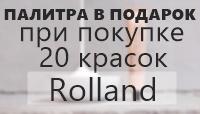 Палитра Rolland в подарок