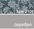 2109_серебро.png