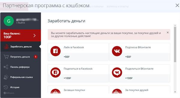 Действия-за-которые-начисляются-бонусные-рубли