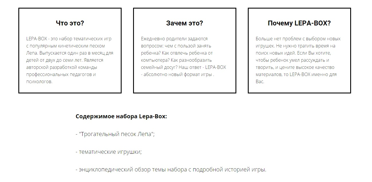 lepa_box_что_это.jpg