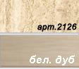 2126_бел.дуб.png