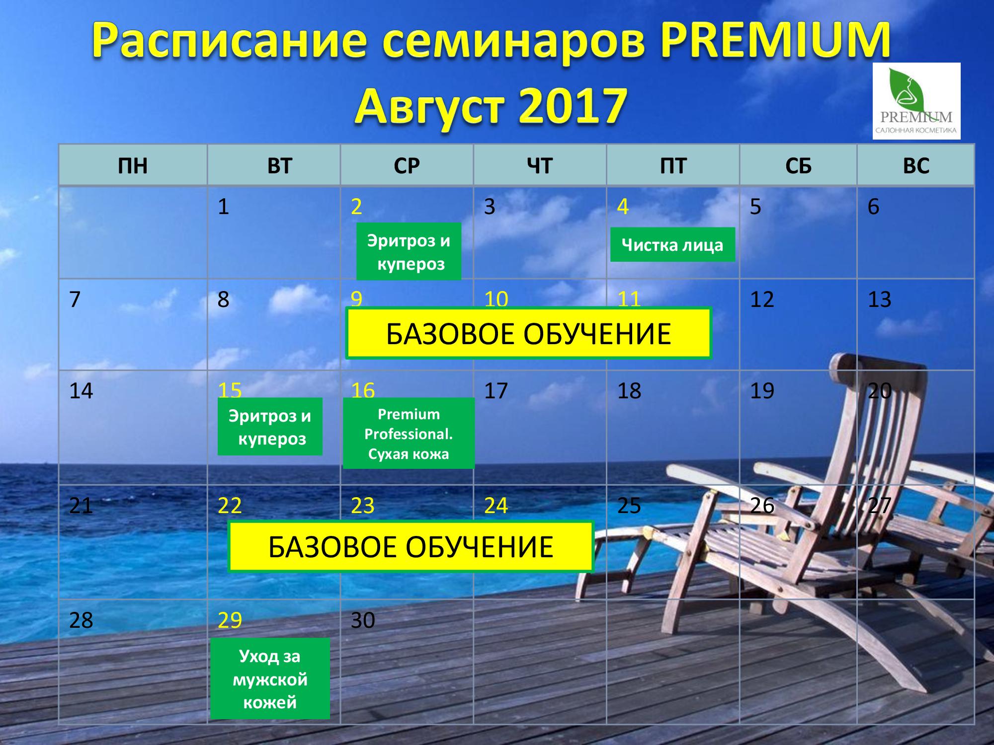 Расписание-семинаров.08.2017.jpg