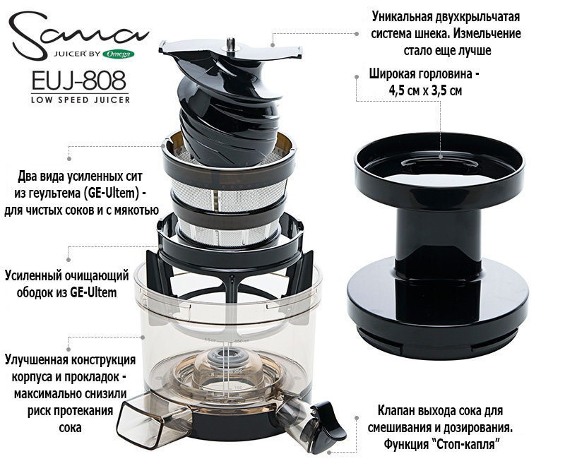 Купить Sana slowjuicer EUJ-808