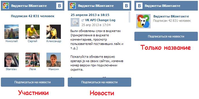 """виджеты """"ВКонтакте"""""""