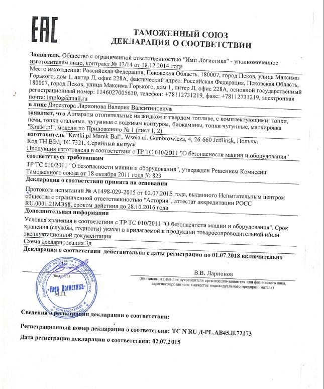 Декларация_соответствия_ч_1.jpg