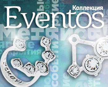 Коллекция Eventos