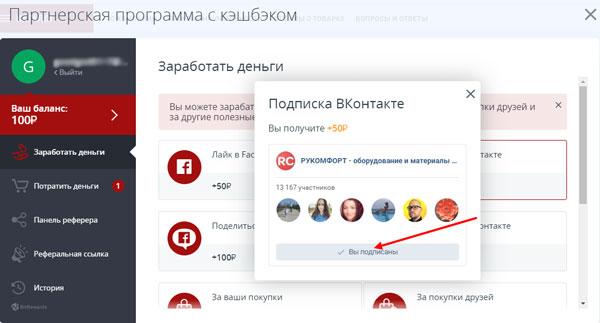 Подписка-на-группу-ВКонтакте