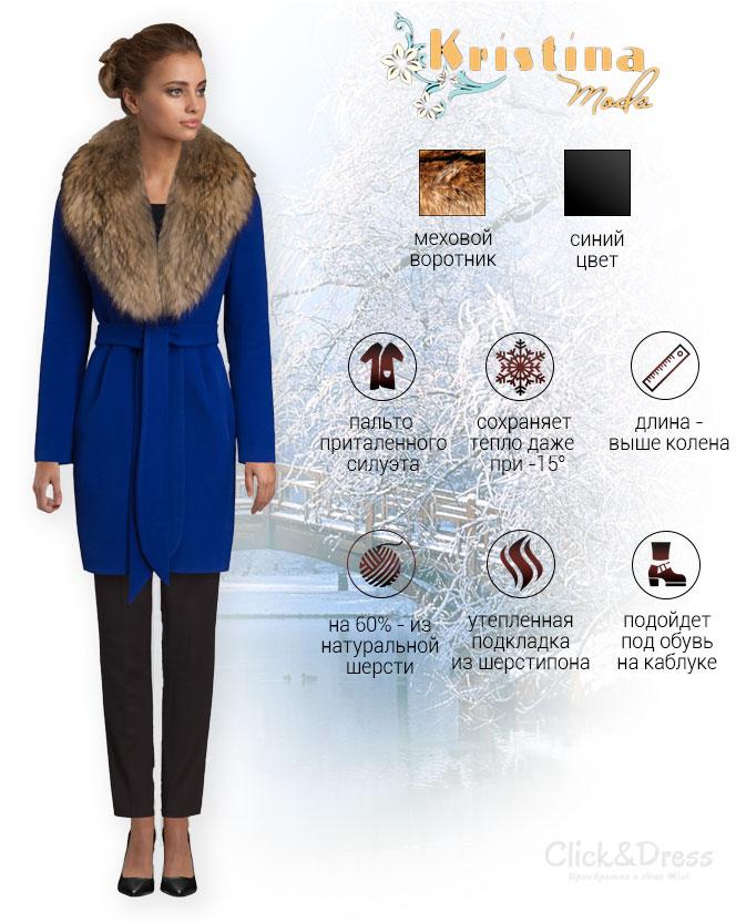 стильное женское пальто с меховым воротником