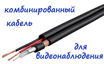 Купить комбинированный кабель для видеонаблюдения