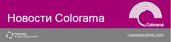 colorama-news.jpg