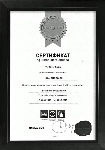 Сертификат-дилера-оптимизированное.jpeg