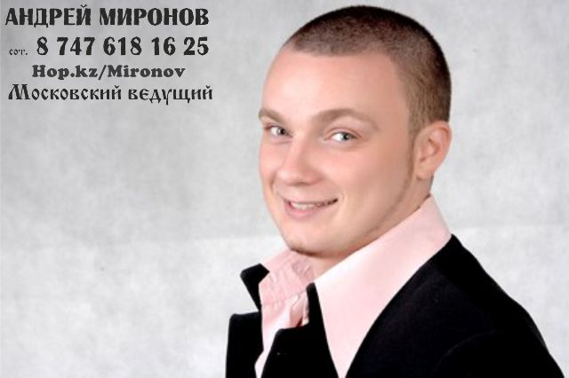 ведущий_Алматы.jpg