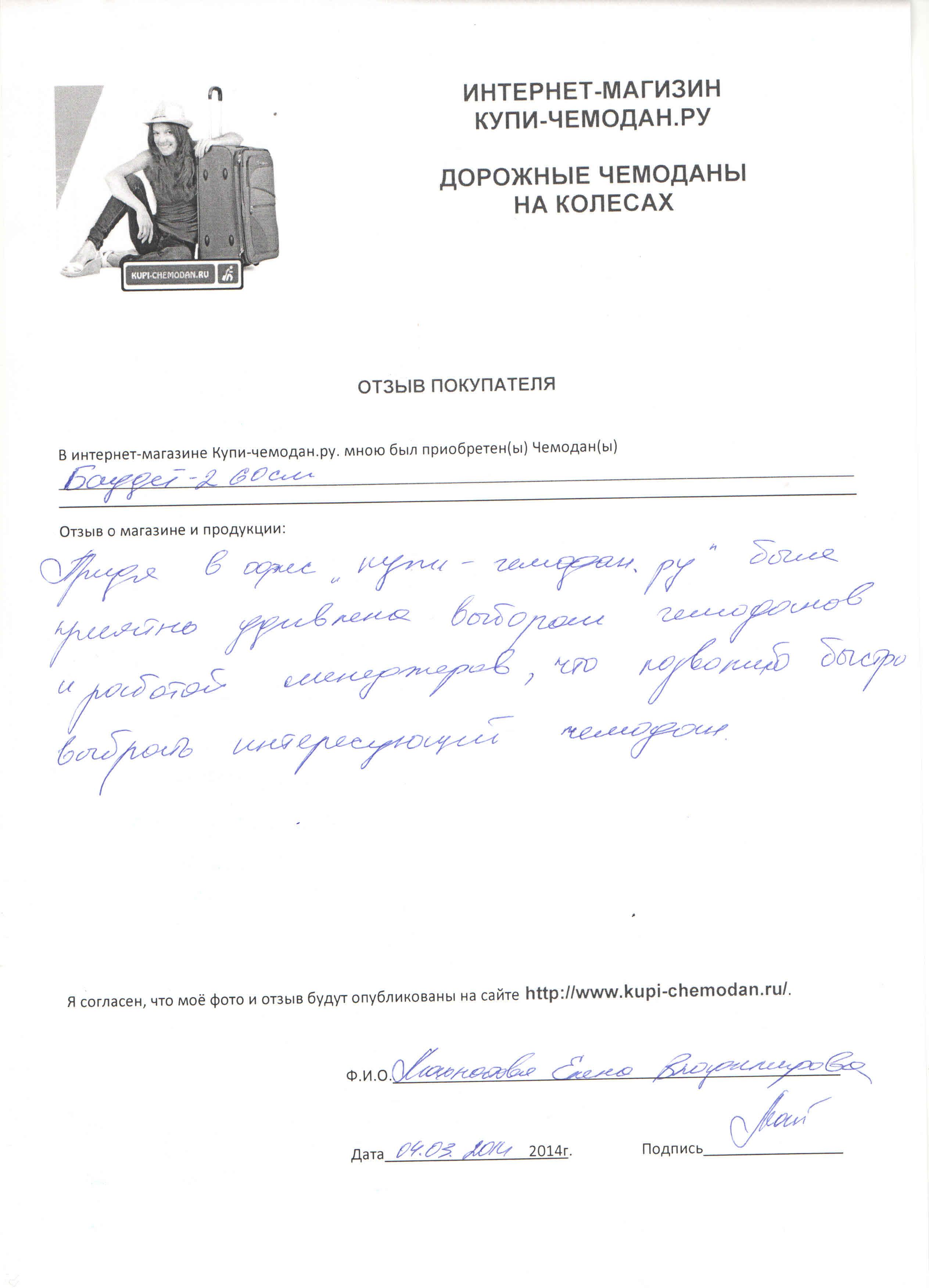 Отзыв Махнатовой