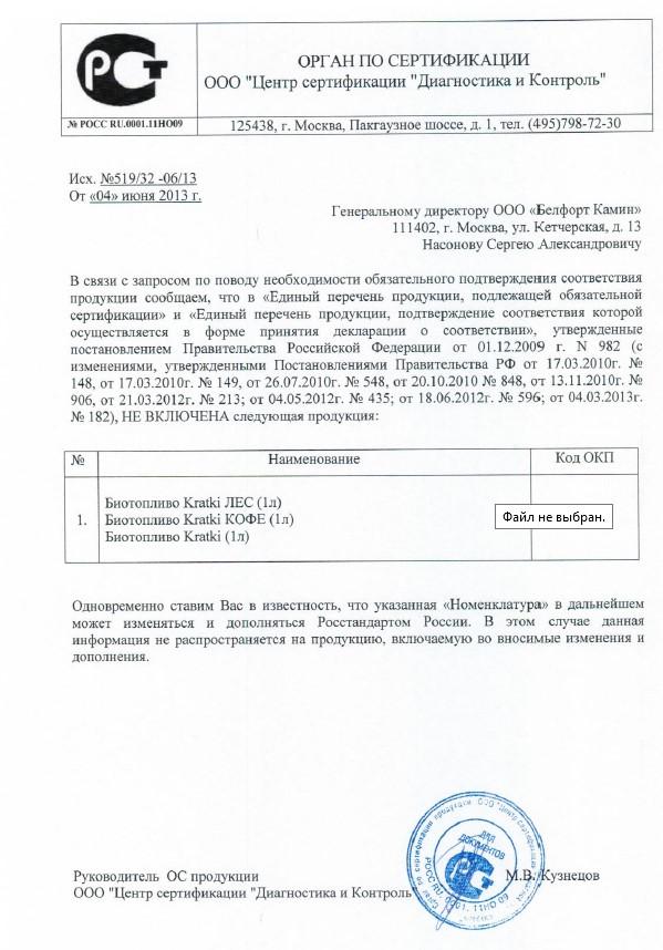 Отказное_письмо_биотопливо_Kratki.jpg