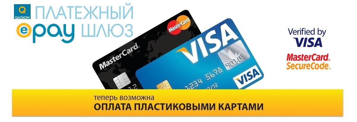 Принимаем оплату картами