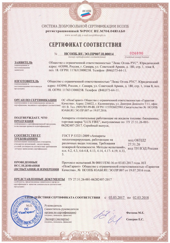 Пожарный_сертификат.png