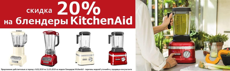 KitchenAid блендеры акция
