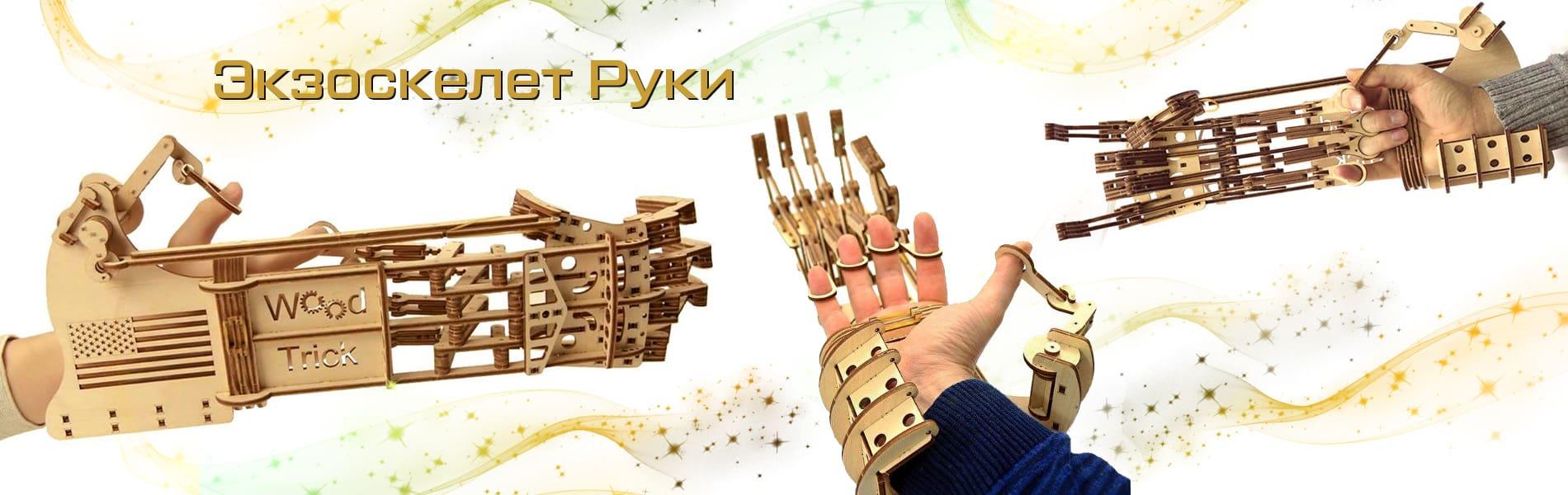 Экзоскелет Руки